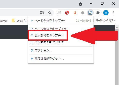 「FireShot」のショートカットの設定①画面右上のFireShotのアイコンをクリックし、[表示部分をキャプチャ]を選択