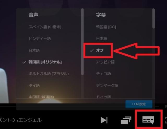 LLN(Language Learning with Netflix)で字幕が表示されない時の確認事項①字幕設定がオフになっている