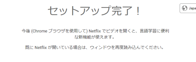 Language Learning with Netflixのインストール手順④