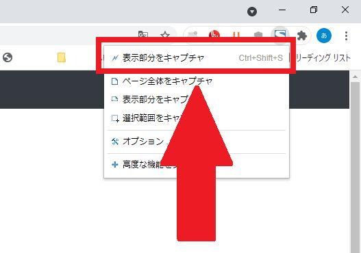 「FireShot」のショートカットの設定③もう一度FireShotのアイコンを選択する