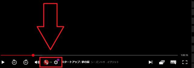 Language Learning with Netflixのインストール手順⑤