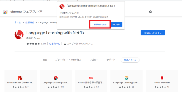 Language Learning with Netflixのインストール手順③