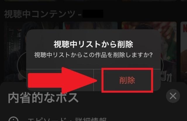 iPhoneを使用し、アプリから視聴中コンテンツを消す方法③下のようなポップアップが表示されたら[削除]をタップする。