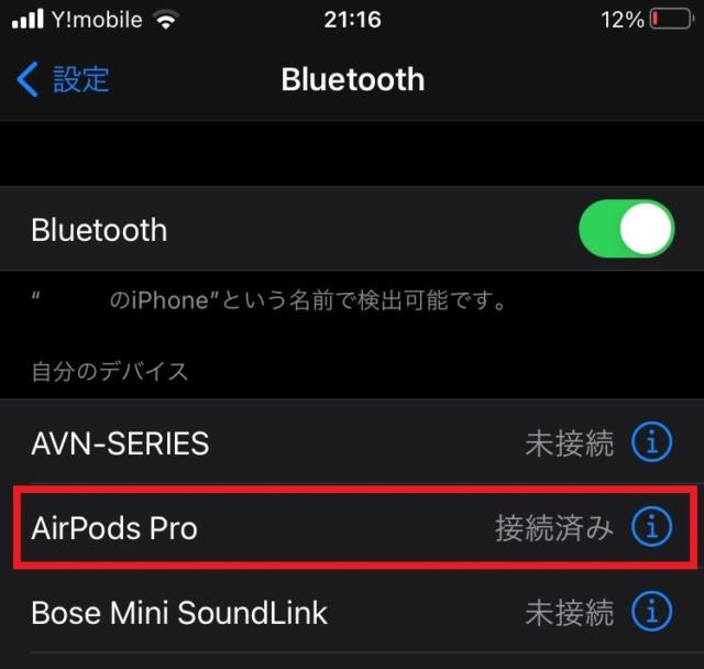 空間オーディオ(Dolby Atmos)が利用できない原因/手順①空間オーディオの設定がオフになっている