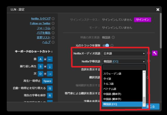 Language Learning with Netflixの使い方・設定方法②言語・字幕の変更