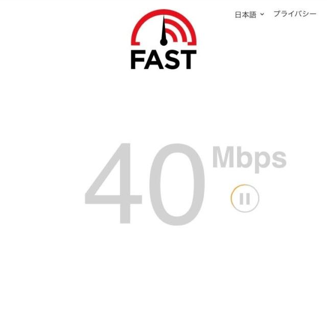 通信速度の確認方法④