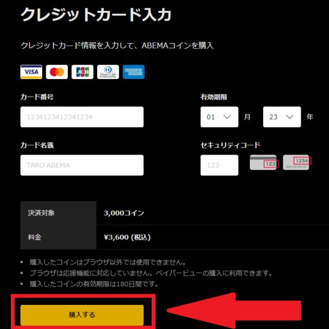 パソコンでのコインの買い方④クレジットカード情報を入力し、[購入する]をクリック