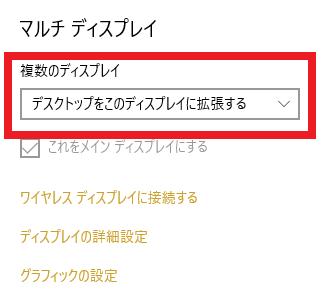 Windowsの複製と拡張を切り替える手順②複数のディスプレイを確認する