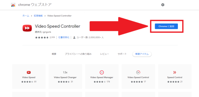 Video Speed Controllerの取得方法②画面右側の[Chromeに追加]をクリック
