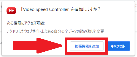 Video Speed Controllerの取得方法③[拡張機能を追加]を選択