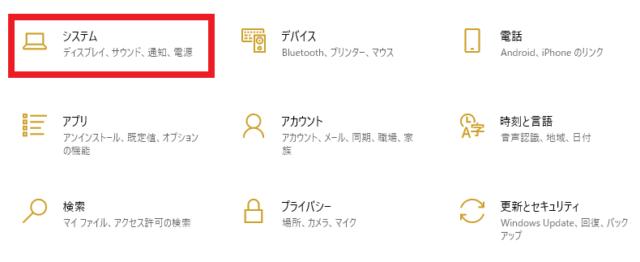 Windowsの複製と拡張を切り替える手順①[Windowsボタン]をクリックして、[システム]を選択する