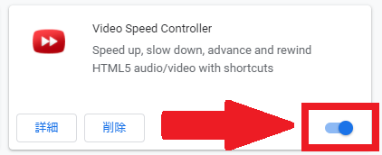 Video Speed Controllerの取得方法⑤Video Speed Controllerを有効化する