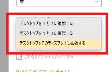 Windowsの複製と拡張を切り替える手順③複製、または拡張を選ぶ