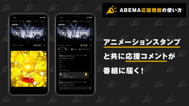 ABEMAの応援機能