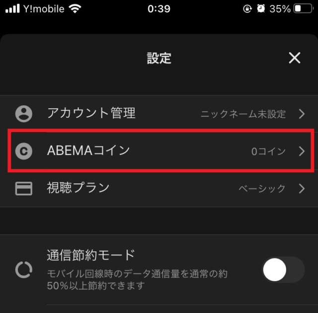 アプリでのコインの買い方②[ABEMAコイン]をタップ