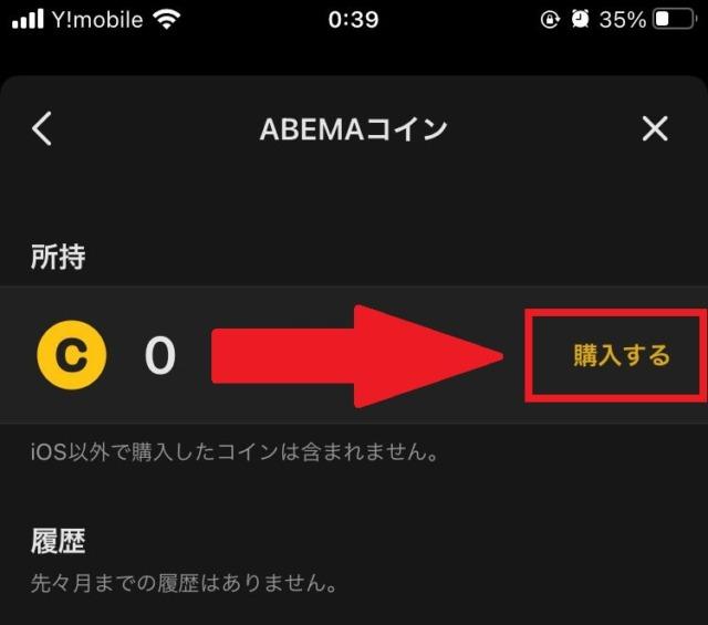 アプリでのコインの買い方③[購入する]をタップ