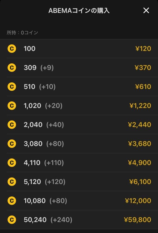 アプリでのコインの買い方④コイン数を選択し、支払いを確定させる