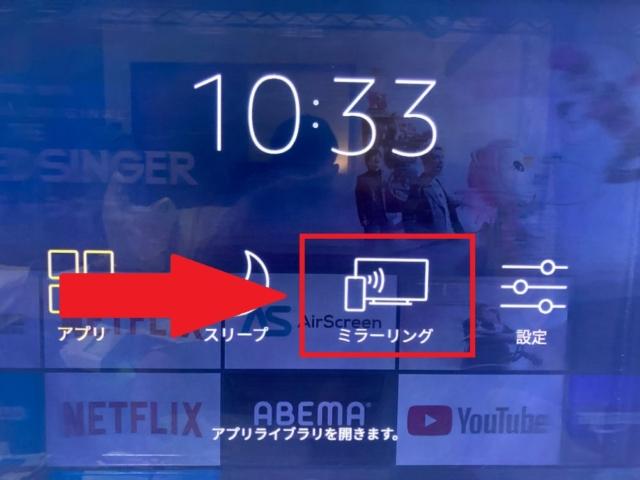 Amazon Fire TV Stickでミラーリングをする方法③リモコンのホームボタンを長押して、[ミラーリング]をクリックする