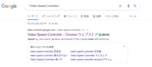 Video Speed Controllerの取得方法①Googleの検索窓に「Video Speed Controller」と入力してアクセスする
